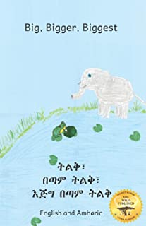 Big, Bigger, Biggest: The Frog That Tried to Outgrow the Elephant in Amharic and English