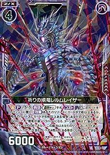 Z/X -ゼクス- E21 祈りの壊竜レルムレイザー レア E21-022 EXパック 第21弾 もえドラ クルーエルドラゴン 黒