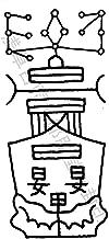 【呪い返しの刀印護符】北極紫微大帝六十四化星秘符 陰陽師や密教に伝わるお札 お守り (和紙 名刺サイズ)