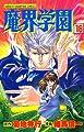 魔界学園(16) (少年チャンピオン・コミックス)