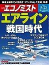 週刊エコノミスト 2014年 9/23号