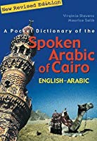 A Pocket Dictionary of the Spoken Arabic of Cairo: English-Arabic by Virginia Stevens Maurice Salib(2004-04-01)
