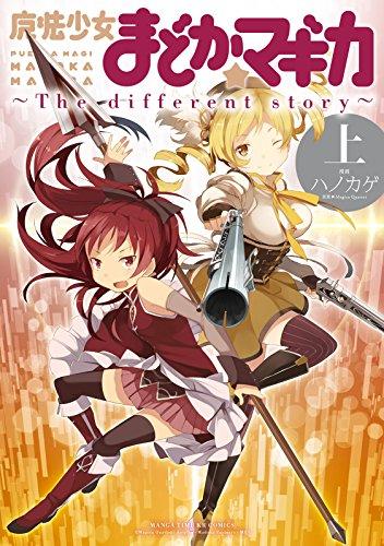 魔法少女まどか☆マギカ ~The different story~ 上 (まんがタイムKRコミックス)の詳細を見る