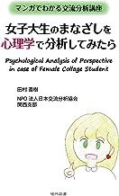 女子大生のまなざしを心理学で分析してみたら―マンガでわかる交流分析講座