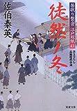 徒然ノ冬-居眠り磐音江戸双紙(43) (双葉文庫)