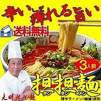 大明 担担麺 3食入// 福岡大明担々麺 ポスト投函専用
