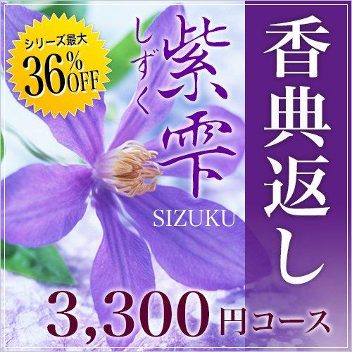 香典返し カタログギフト CATALOG GIFT 紫雫(sizuku) しずく 3300円コース