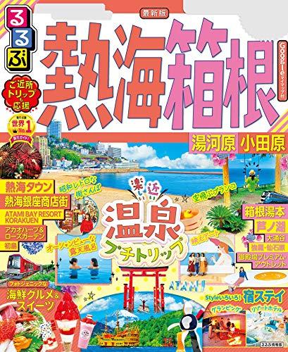 るるぶ熱海 箱根 湯河原 小田原(2021年版) (るるぶ情報版(国内))