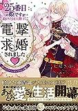 25番目の姫ですが助けた国王陛下に電撃求婚されました 拾ったイケメンといちゃらぶ蜜月 (蜜猫文庫, ML-089)