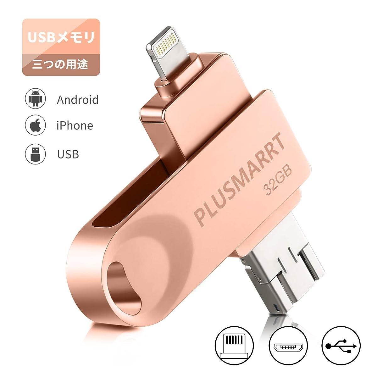 きらめき平衡薬局PLUSMARRT USBメモリ 32gb iPhone/Android/PC対応 フラッシュドライブ ピンク