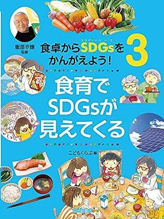 食卓からSDGsをかんがえよう! (3) 食育でSDGsが見えてくる