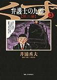 弁護士のくず 第二審 (3) (ビッグコミックス)