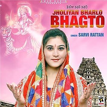 Jholiyan Bharlo Bhagto