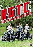 RGツーリングクラブ[DVD]