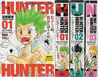 《01巻・02巻・03巻セット》HUNTER×HUNTER(マーケットプレイスセット) (SHUEISHA JUMP REMIX)