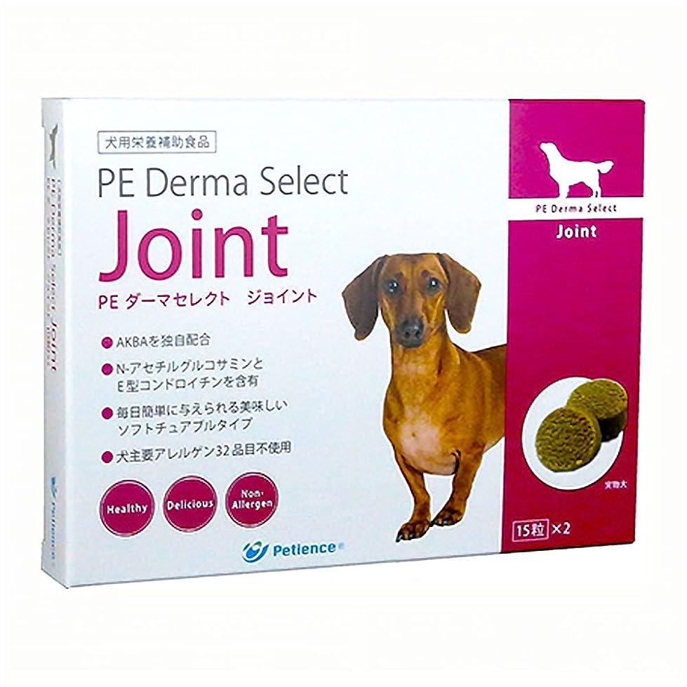 学ぶ今日いたずらなPE ダーマセレクト ジョイント 犬用 15粒×2