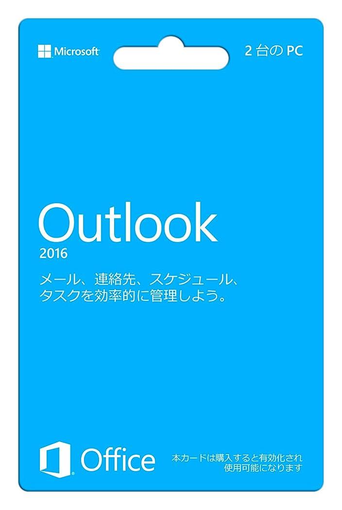 バケツバーゲンチロ【旧商品/販売終了】Microsoft Outlook 2016 (永続版)|カード版|Windows|PC2台