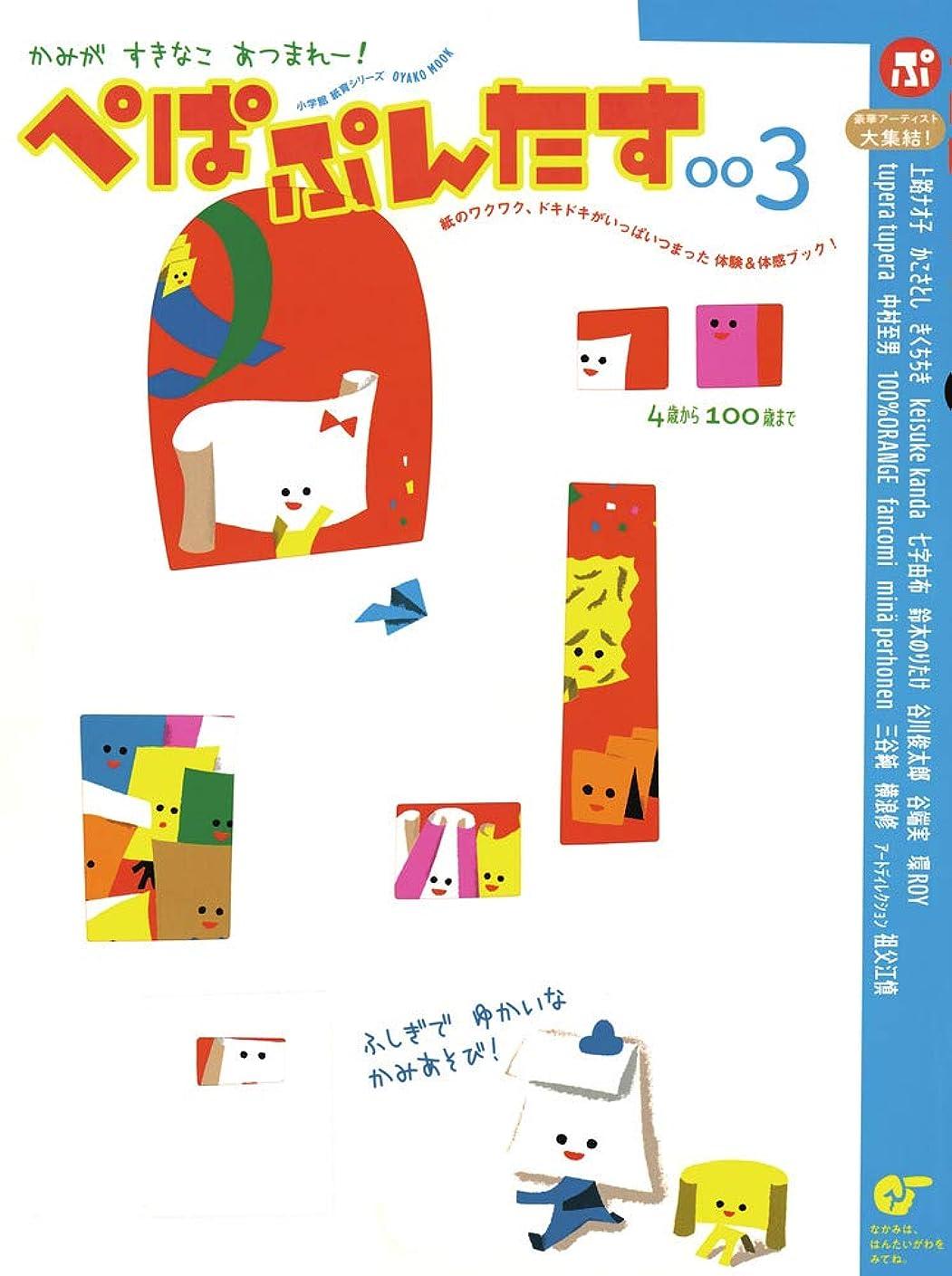 ダンプカヌーインフルエンザぺぱぷんたす (003) (Oyakoムック 小学館紙育シリーズ)