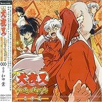 Inuyasha: Fire on Mystic Island (2004-12-22)