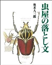 表紙: 虫屋の落とし文 | 奥本大三郎