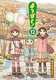 よつばと!(12) (電撃コミックス)