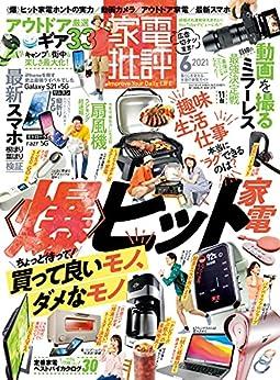 [家電批評編集部]の家電批評 2021年 6月号 [雑誌]