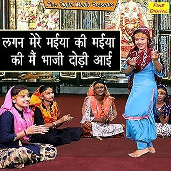 Lagan Mere Maiya Ki Maiya Ki Mai Bhaji Dodhi Aayi