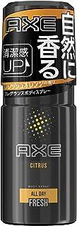 アックス(AXE) フレグランス ボディスプレー シトラス 60g (フレッシュオレンジのさりげない香り)