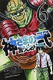 神さまの言うとおり弐(6) (講談社コミックス)
