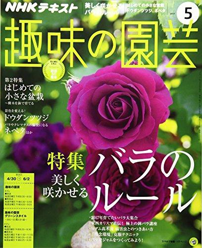 NHK趣味の園芸 2017年5月号 [雑誌] (NHKテキスト)