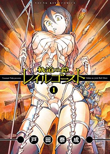 [画像:軌道の鎧 レイルゴースト(1) (ヤングキングコミックス)]