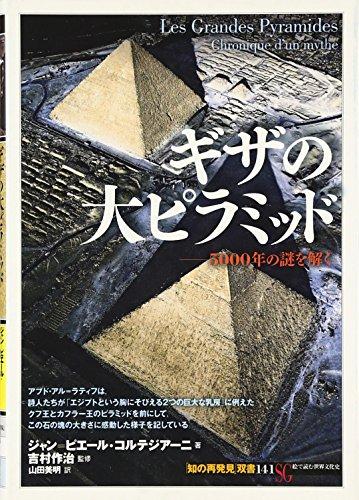 ギザの大ピラミッド:5000年の謎を解く (「知の再発見」双書)