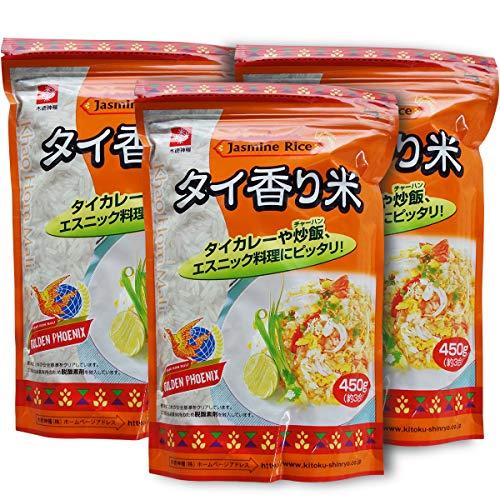 タイ香り米 3パックセット ジャスミンライス 450g ×3 木徳神糧 タイ米 インディカ米