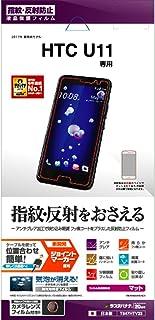 ラスタバナナ HTC U11 HTV33用指紋・反射防止フィルム T847HTV33