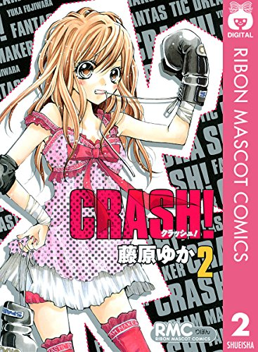 CRASH! 2 (りぼんマスコットコミックスDIGITAL)