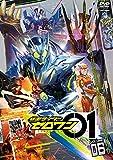 仮面ライダーゼロワン VOL.6 [DVD]