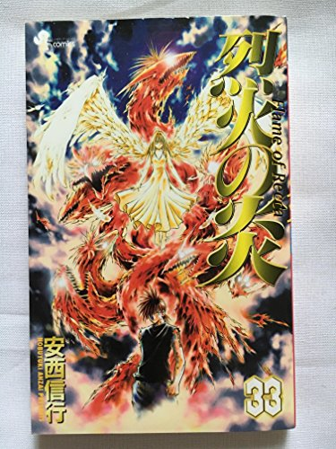 烈火の炎 (33) (少年サンデーコミックス)