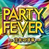 PARTY FEVER~往年の洋楽~