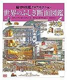 世界のふしぎ断面図鑑 (輪切り図鑑クロスセクション4)