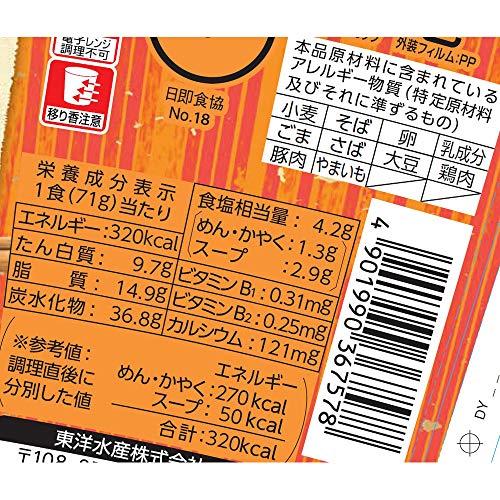 マルちゃんうまいつゆ肉そば71g×12個
