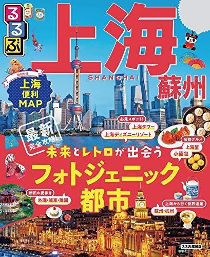 るるぶ上海・蘇州(2020年版) (るるぶ情報版(海外))