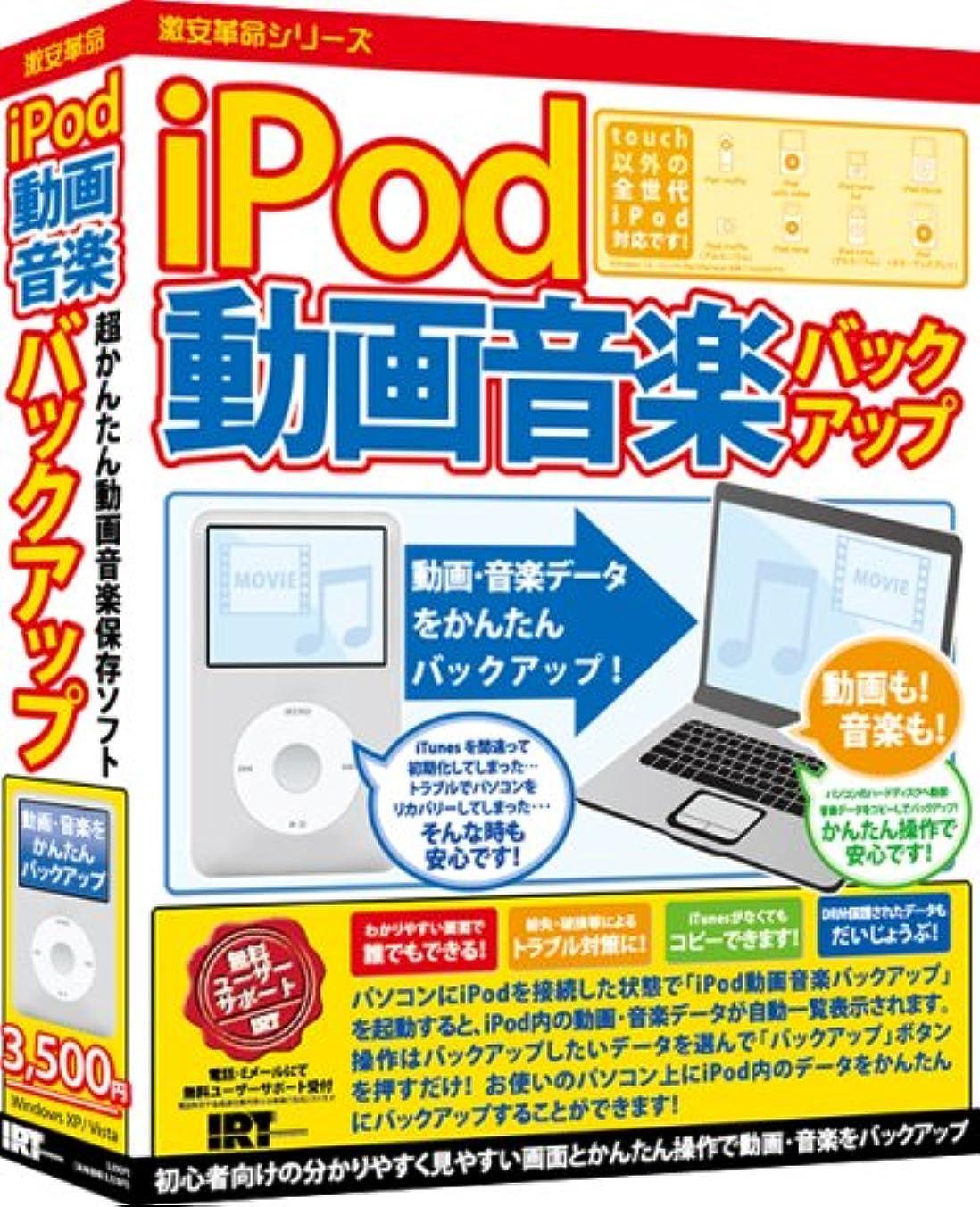 投資誤って三iPod動画音楽バックアップ