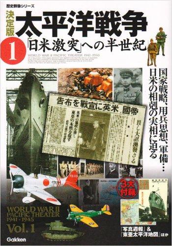 太平洋戦争 決定版 (1) 「日米激突」への半世紀 (歴史群像シリーズ)