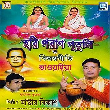 Hari Poran Putuli O Bijoy Geeti