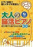 大人の脳活ピアノ 楽らく弾けて頭が冴える名曲30選(CD2枚付)