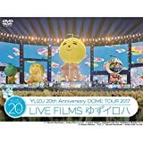 20th Anniversary DOME TOUR 2017「LIVE FILMS ゆずイロハ」 [DVD]