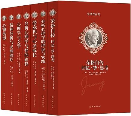 荣格作品集(全7册):荣格是二十世纪重要的心理学家之一