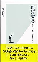 表紙: 風評被害~そのメカニズムを考える~ (光文社新書) | 関谷 直也