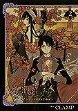 ×××HOLiC・戻(2) (ヤングマガジンコミックス)