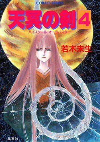 ハイスクール・オーラバスター 天冥の剣4 (集英社コバルト文庫) - 若木未生, 杜真琴